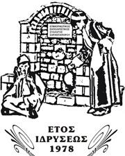 Επιμορφωτικός Εκπολιτιστικός Σύλλογος Σαρανταπόρου